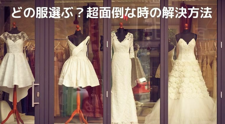 服選びが面倒な人にドレスが話かけている写真