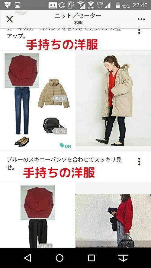 XYファッションコーディネートアプリ