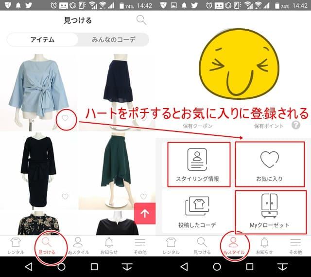 洋服レンタルエアクロアプリの大きいサイズ登録方法