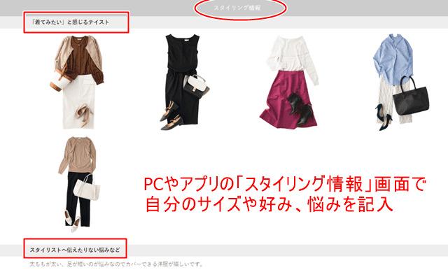 エアークローゼットの好みの洋服系統