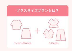 洋服レンタルエアクロの大きいサイズパターン