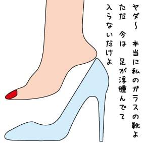足が太くて靴が履けない