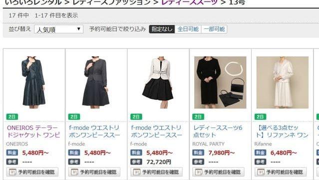 洋服レンタルレディース向けDMMの大きいサイズ
