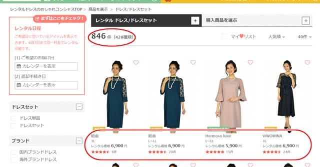 洋服レンタルおしゃれコンシャスが提供する大きいサイズの洋服写真