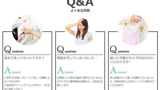洋服レンタルブリスタの大きいサイズを交換可能かFAQ