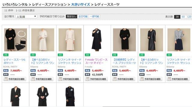 洋服レンタルDMMの大きいサイズスーツ写真