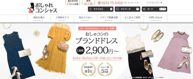 洋服レンタルおしゃれコンシャスのレディース向け大きいサイズ