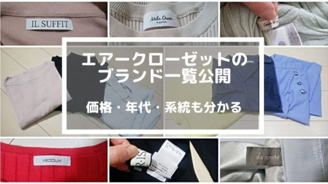 エアークローゼットのブランド服一覧リスト