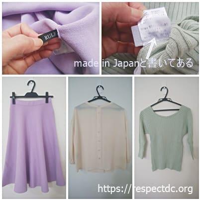 エアークローゼットのファッションブランド