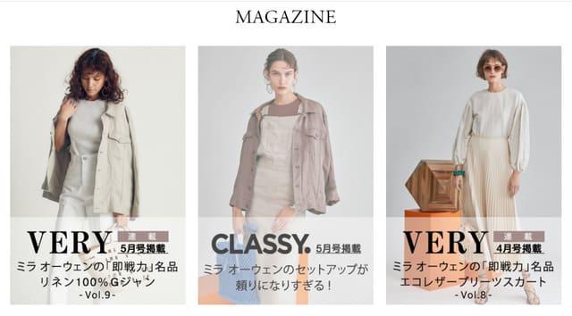 エアークローゼットのブランド洋服掲載雑誌