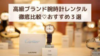 高級時計レンタルレディース