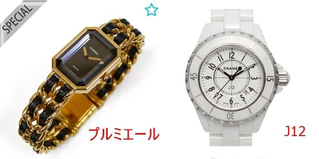 高級時計レンタルシャネル比較
