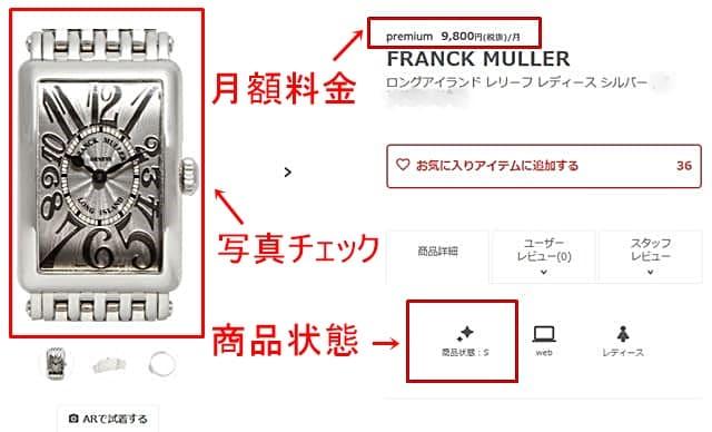 フランクミュラー腕時計レンタル