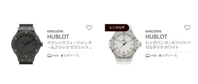 高級時計ウブロレンタル比較
