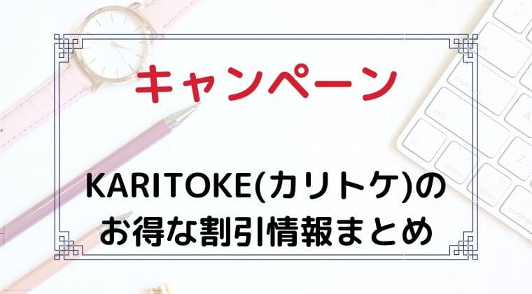 karitokeカリトケキャンペーンコード
