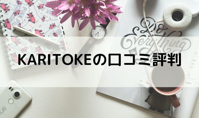 カリトケ評判