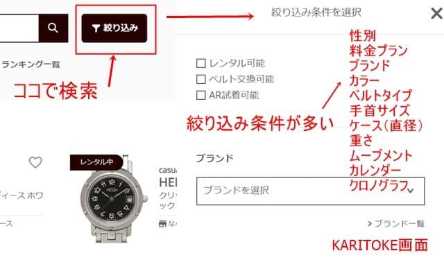 高級時計レンタルのカリトケ画面