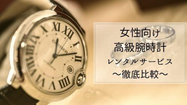 時計レンタル比較