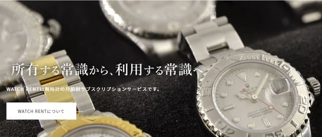 ウォッチレント審査の時計レンタル会社