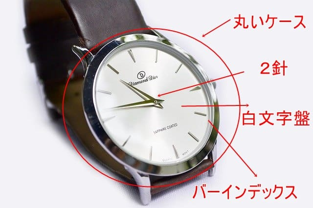 結婚式マナーに合った腕時計
