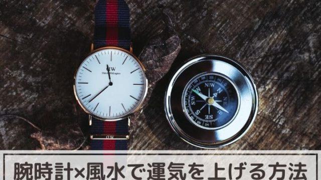 腕時計文字盤黒と風水