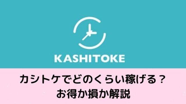 カシトケ口コミ評判
