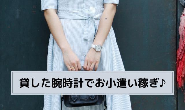カシトケお金口コミ評判