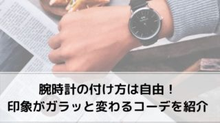 女性用腕時計の付け方は自由