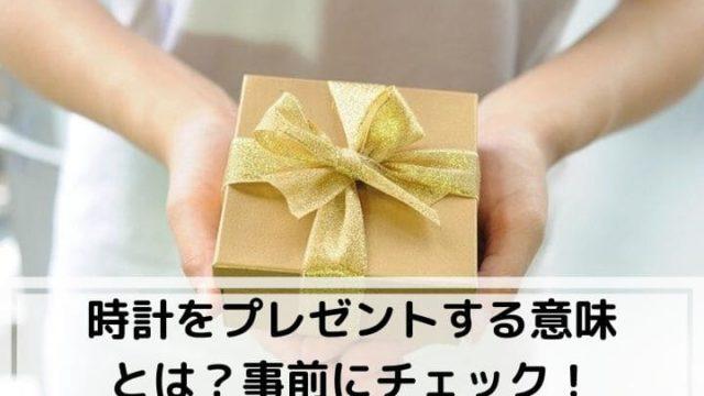 時計プレゼント意味