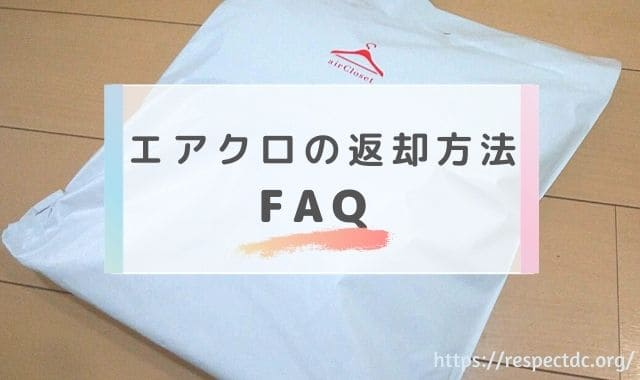 エアクロ の返却方法FAQ