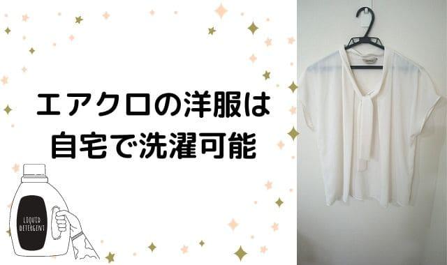 エアークローゼットの洋服は自宅で洗濯可能