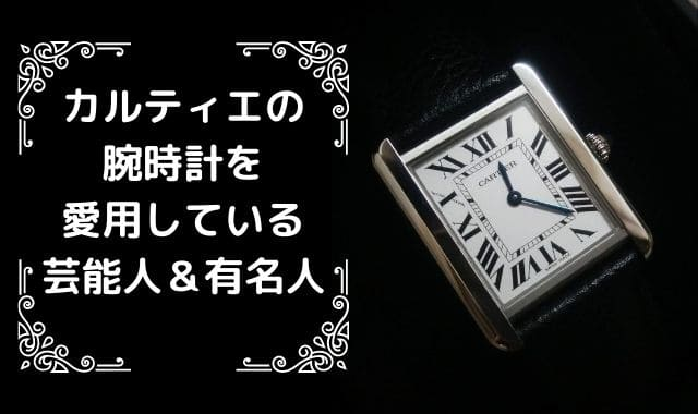 芸能人のカルティエ時計