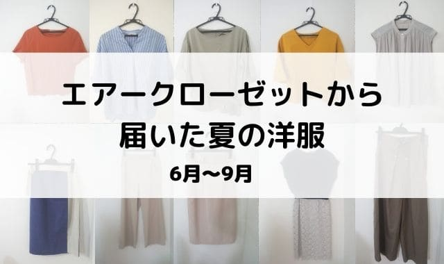エアークローゼットブログ40代洋服