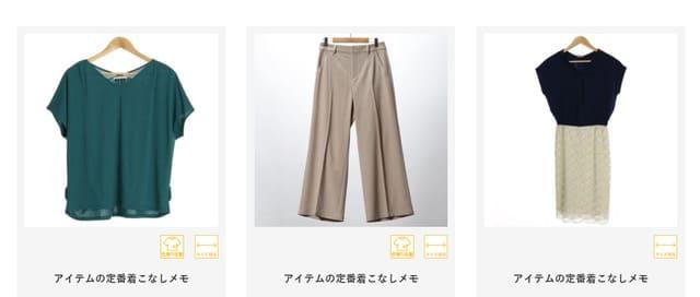 エアークローゼットブログ40代の9月夏服