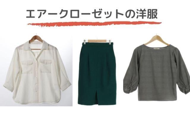 エアークローゼット仕組み洋服