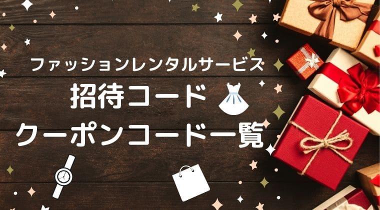 ファッションレンタルサービスクーポン・招待コード