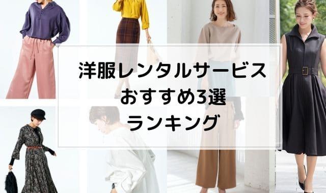 洋服レンタルおすすめ比較ランキング