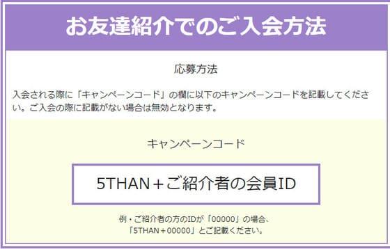 エディストクローゼットキャンペーン友達紹介コード