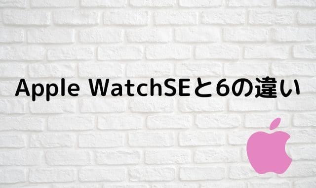 applewatchseレビュー6との比較