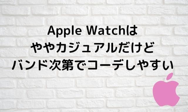 applewatchseレビューファッション