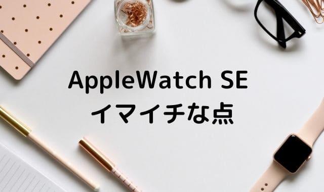 applewatchseレビュー口コミ
