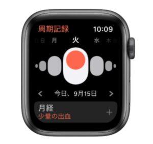 applewatchseレビューアプリ生理