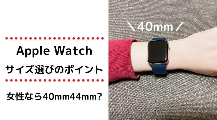 applewatchサイズ迷う女性