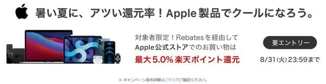 Apple Watchアップルウォッチ安く買う楽天