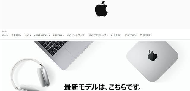 AppleWatch安く買う方法Amazon