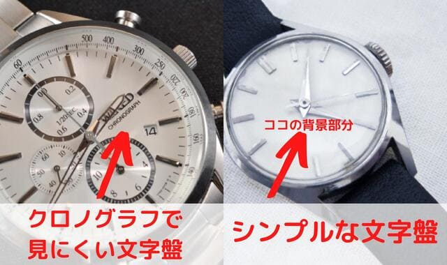 腕時計5万円以下高級感文字盤