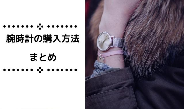 腕時計どこで買うべき結論