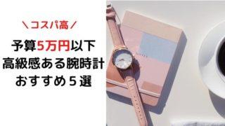 腕時計5万円以下高級感ブランド