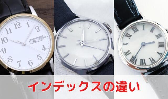 腕時計5万円以下高級感インデックス