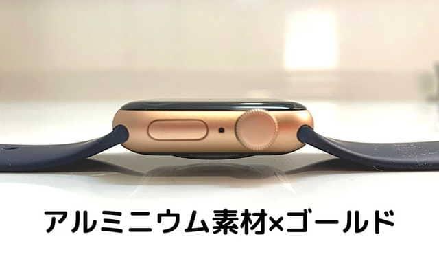 applewatch選び方ケースと色